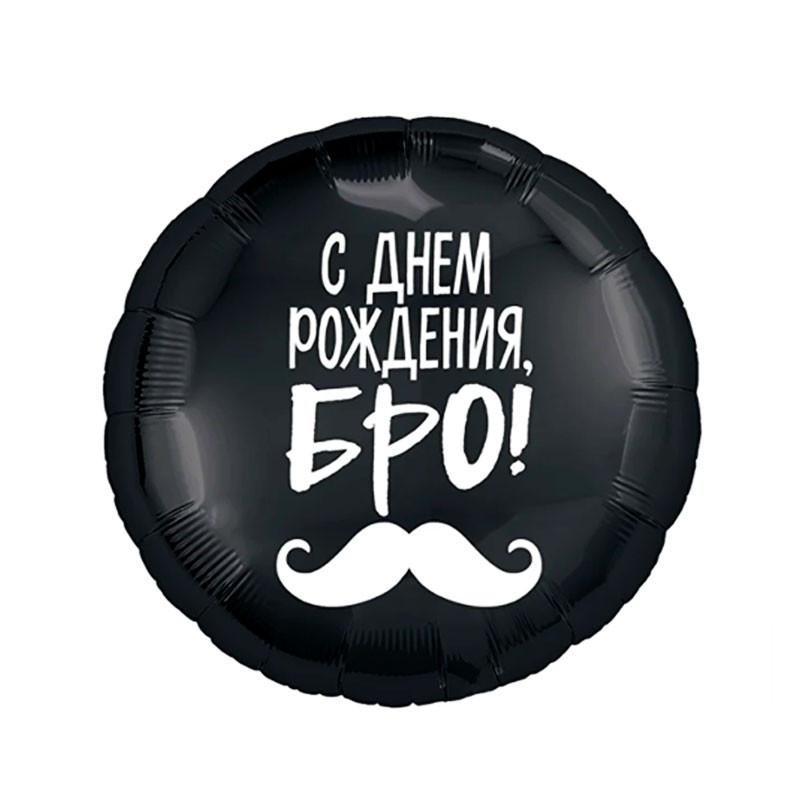 Balloon happy birthday, bro photo
