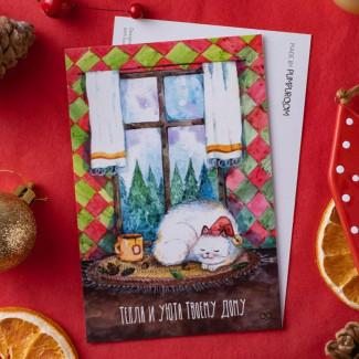 "Postcard ""Тепла и Уюта..."